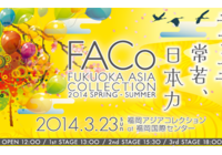faco2014.png